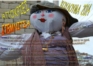 απόκριες-2014-στεμνίτσα