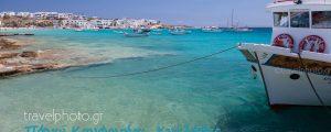 (Ελληνικά) Κουφονήσια, ο γαλαζοπράσινος παράδεισος με τις δαντελωτές παραλίες