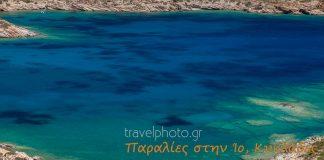 Παραλίες στην Ίο, Κυκλάδες